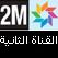 القناة الثانية المغربية دوزيم المغرب