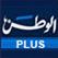 AlWatanPlus tv قناة الوطن بلس الفضائية بث مباشر