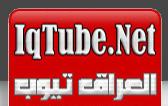 شبكة العراق تيوب