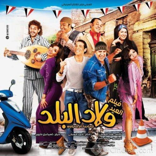 فيلم ولاد البلد مشاهدة مباشرة