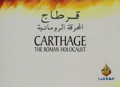 وثائقي قرطاج المحرقة الرومانية