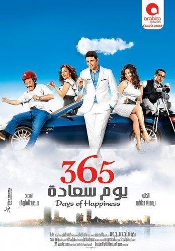 فيلم 365 يوم سعادة