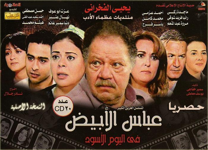 مشاهدة مسلسل عباس الابيض في اليوم الاسود