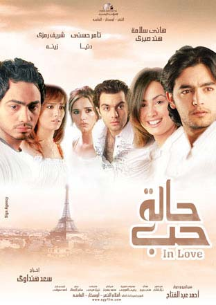 فيلم حاله حب مشاهدة مباشرة