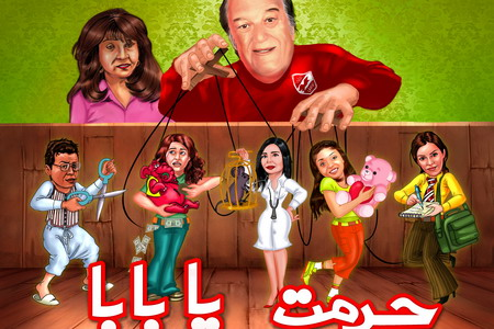7ermet Ya Baba - Season 1 حرمت يا بابا - الجزء الاول