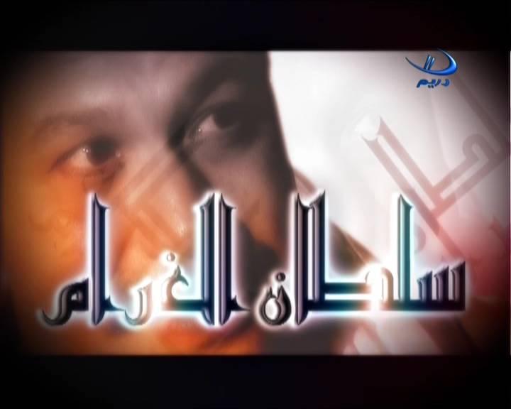 Soltan El-Gharam سلطان الغرام