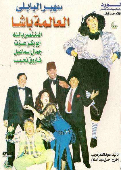 مسرحية العالمة باشا