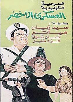 مسرحية العسكري الاخضر