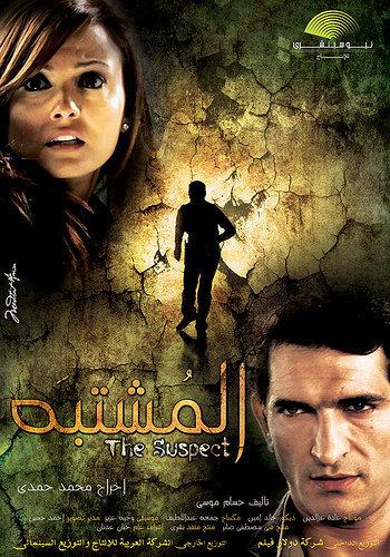 El-Mostabah