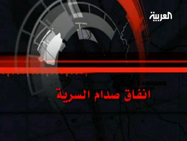 وثائقي انفاق صدام السرية