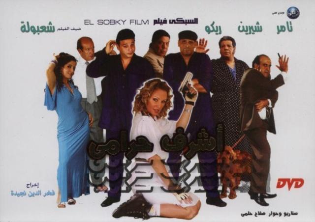 فيلم اشرف حرامي