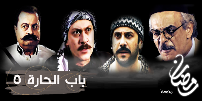Bab Al hara 5 Session 5 Episode 18