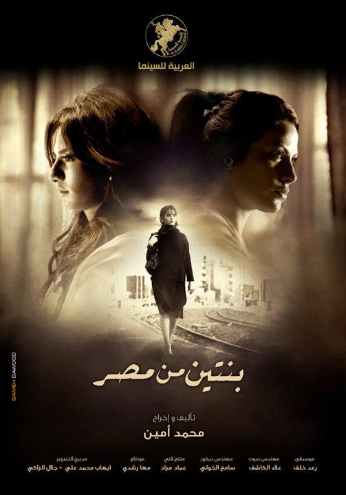 فيلم بنتين من مصر
