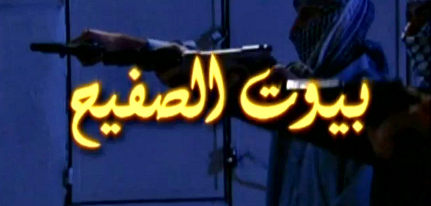 &#1605;&#1587;&#1604;&#1587;&#1604; &#1576;&#1610;&#1608;&#1578; &#1575;&#1604;&#1589;&#1601;&#1610;&#1581;