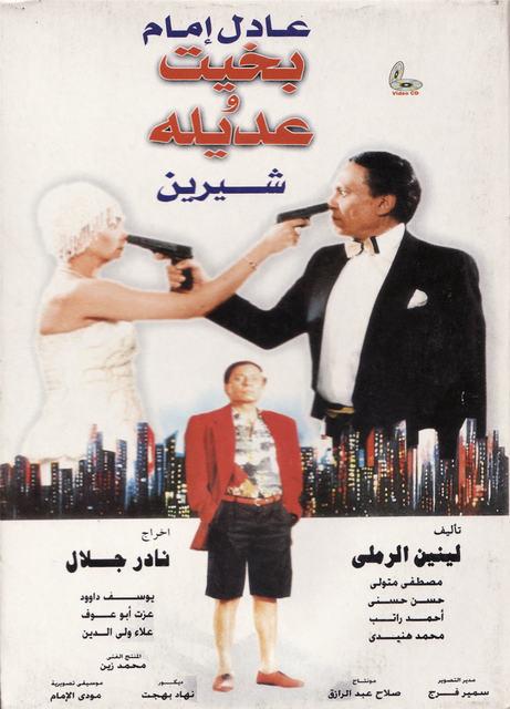 فيلم بخيت وعديله 1