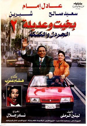فيلم بخيت وعديله 2 الجردل والكنكة