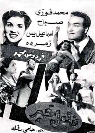 Fa3el Khire فاعل خير