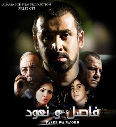 فيلم فاصل ونعود