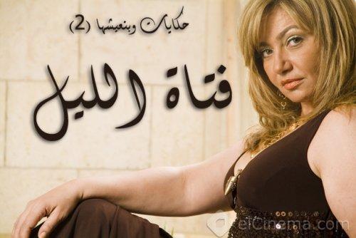 مسلسل حكايات وبنعيشها فتاة الليل