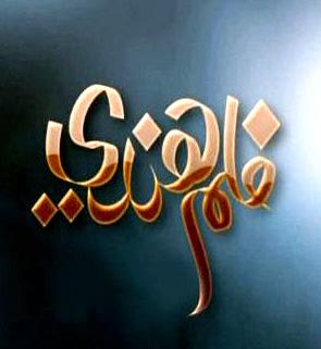 برنامج فلم هندي