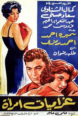 افلام عربي ابيض واسود