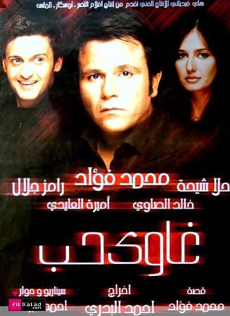 فيلم غاوي حب مشاهدة مباشرة