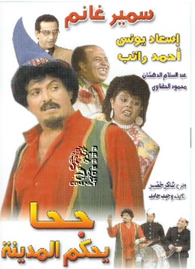 Goha Yhkom Al-Madinah جحا يحكم المدينه