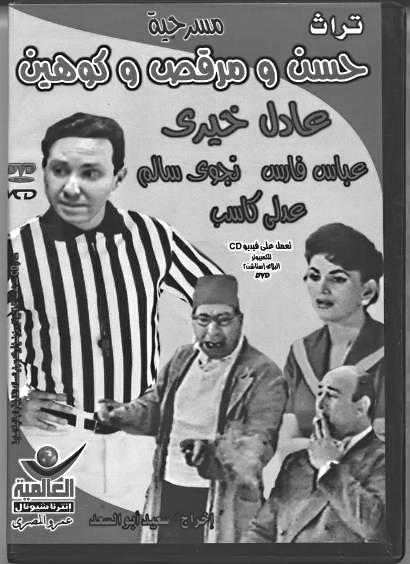 مسرحية حسن و مرقص و كوهين