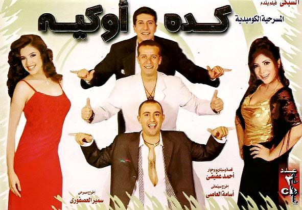 مسرحية كده اوكيه .. احمد السقا