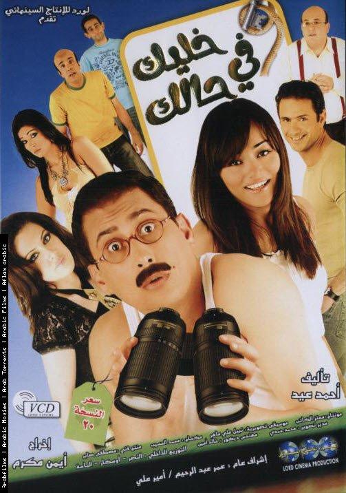 فيلم خليك فى حالك