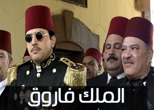 مشاهدة بدون تحميل مسلسل الملك فاروق