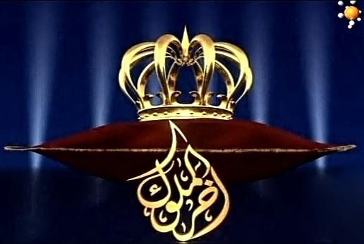 مسلسل اخر الملوك مشاهدة مباشر