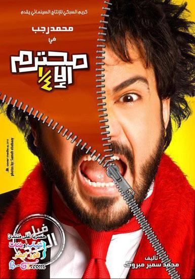 فيلم محترم الا ربع مشاهدة مباشرة