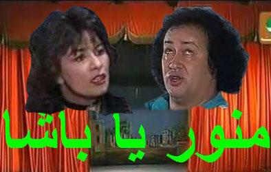 Menawar Ya Basha منور يا باشا