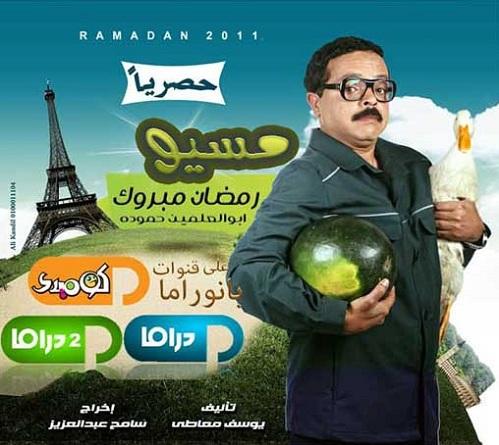 مسلسل مسيو رمضان مبروك ابو العلمين حمودة