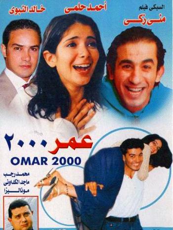 مشاهدة مباشر فيلم عمر 2000