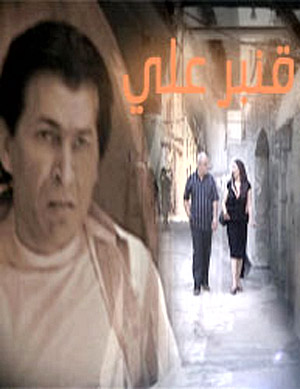 &#1605;&#1587;&#1604;&#1587;&#1604; &#1602;&#1606;&#1576;&#1585; &#1593;&#1604;&#1610;
