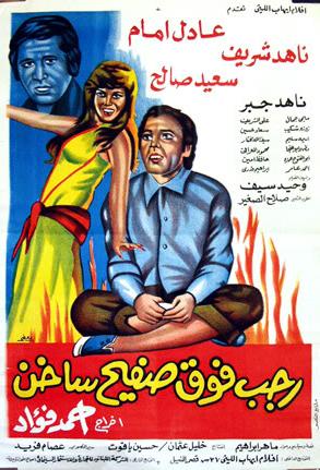 تحميل فيلم رجب فوق صفيح ساخن