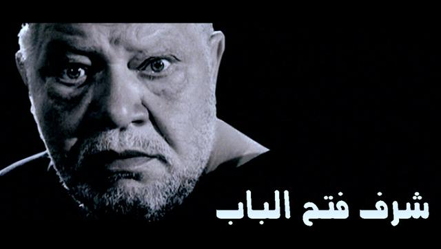 Sharf Fat7 El-Bab شرف فتح الباب