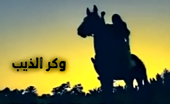 &#1605;&#1588;&#1575;&#1607;&#1583;&#1577; &#1605;&#1576;&#1575;&#1588;&#1585;&#1577; &#1605;&#1587;&#1604;&#1587;&#1604; &#1608;&#1603;&#1585; &#1575;&#1604;&#1584;&#1610;&#1576;