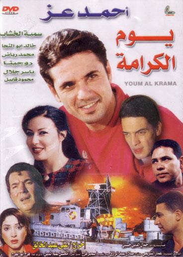 فيلم يوم الكرامة