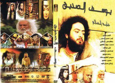مسلسل يوسف الصديق الحلقة 25