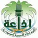 البث المباشر لإذاعة المملكة العربية السعودية - البرنامج العام من إذاعة الرياض