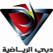 dubai sport tv live بث مباشر قناة دبي الرياضية