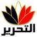 قناة التحرير الفضائية مشاهدة بث مباشر