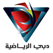 ���� ��� �������� Dubai sport tv