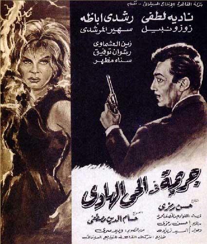 """موسيقى فيلم """" جريمة في الحي الهاديء """" بطولة نادية لطفي و رشدي أباظة !"""